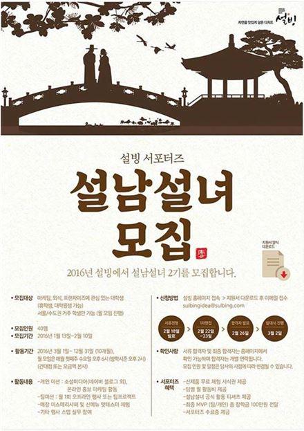 설빙, 대학생 서포터즈 '설남설녀' 2기 모집