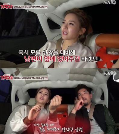 tvN 택시 캡처/유하나vs이용규의 '택시부부공방전'