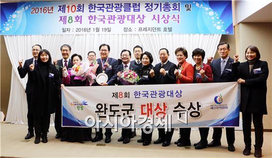 완도군(군수 신우철)은 한국관광클럽이 주최한 '제8회 한국관광대상'에서 대상을 수상했다.