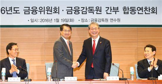 (오른쪽부터) 임종룡 금융위원장, 진웅섭 금융감독원장