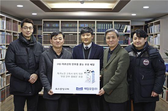 매일유업, 노인 고독사 방지 '우유 안부 캠페인' 동참