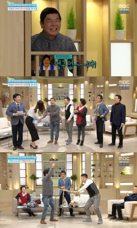 '기분좋은날' 심형래. 사진=MBC 방송화면 캡처