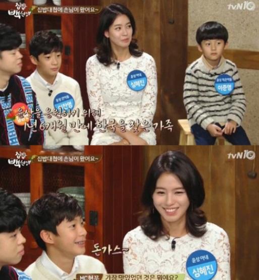 심혜진 사진=tvN 캡쳐