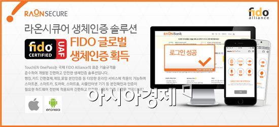 라온시큐어, iOS 부문 FIDO 공식인증 획득