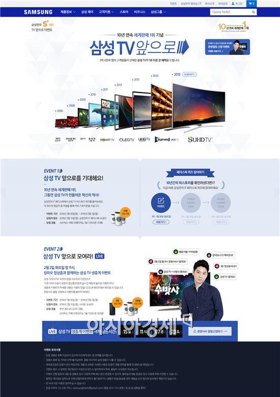 ▲삼성전자 홈페이지 'TV 앞으로 이벤트' 캡쳐(=삼성전자)