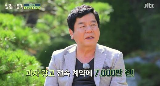 심형래. 사진=JTBC '힐링의 품격' 방송캡처
