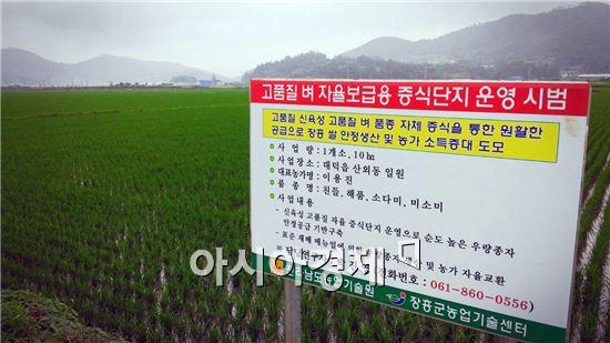 장흥군(군수 김성)은 2016년도 농촌진흥시범사업을 오는 2월 15일까지 신청 받는다.