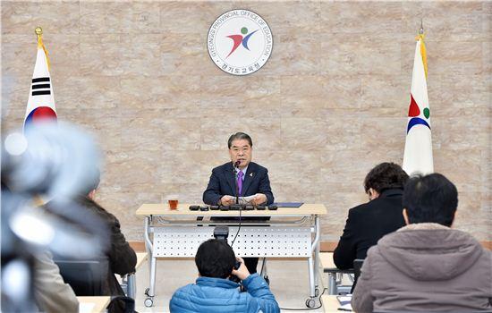 이재정 경기도교육감이 20일 신년 기자회견을 갖고 있다.