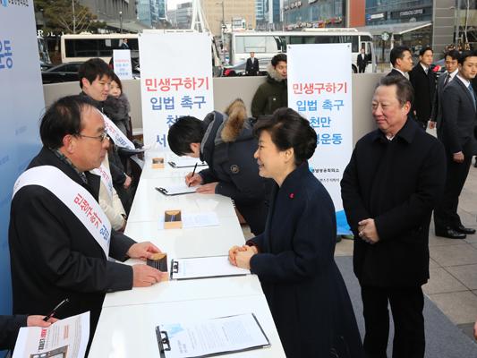 박근혜 대통령이 1월 18일 오후 경기도 판교 네오트랜스빌딩 앞 광장에 설치된 '민생구하기 입법 촉구 천만 서명 운동' 서명부스를 방문해 국회의 경제활성화 입법을 촉구하는 내용에 서명하고 있다.
