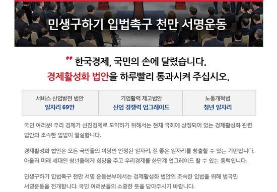 상의 홈페이지에 뜬 서명운동 온라인 동참 코너
