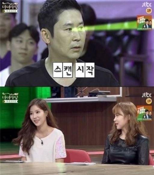 '마녀사냥' 임수향. 사진=JTBC 방송화면 캡처.