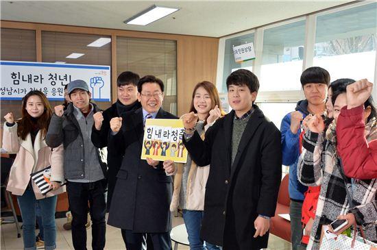 이재명 성남시장이 청년배당을 개시한 20일 동주민센터를 찾아 청년들과 함께 화이팅을 외치고 있다.