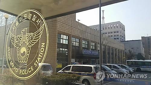 마포경찰서. 사진=연합뉴스