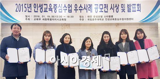 전남교육청(장만채 교육감)은 교육부 주최 2015년 인성교육중심수업 우수사례 공모전에서 최우수상 1팀, 장려상 1팀이 입상했다고 20일 밝혔다.