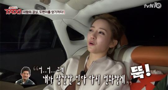 '택시' 유하나. 사진=tvN 방송화면 캡처