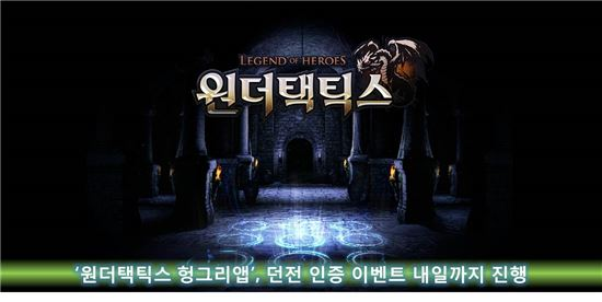 '원더택틱스 헝그리앱', 던전 인증 이벤트 21일까지 진행