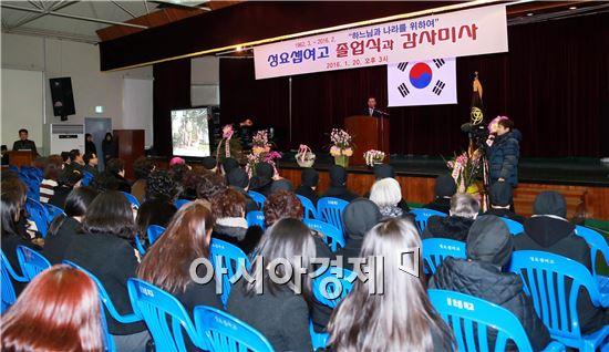 20일 강진 성요셉여자고등학교가 졸업생 83명을 대상으로 마지막 졸업식을 가졌다.