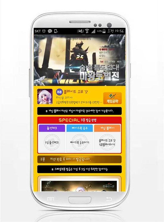 모비, IMAX RPG '블레이드오브갓' 스페셜 쿠폰 추가