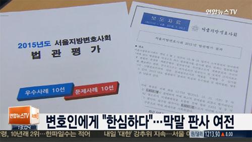 막말 판사 여전. 사진=연합뉴스tv 화면캡처.