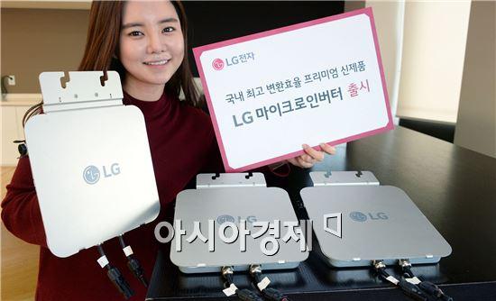 ▲ LG전자 모델이 여의도 LG트윈타워에서가정용 태양광 마이크로인버터 제품인 'LG마이크로인버터'를 소개하고 있다.