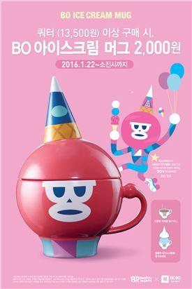 배스킨라빈스, 쿼터 이상 구매시 'BO 아이스크림 머그' 2000원