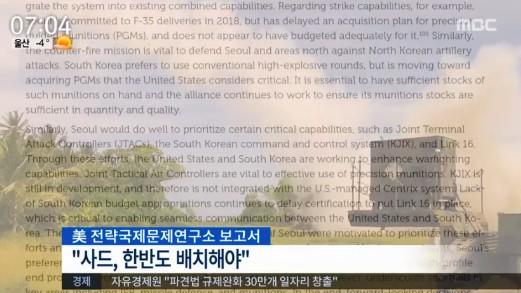한반도에 사드 배치 권고. 사진=MBC 방송화면 캡처