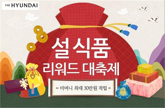 더현대닷컴, '설 선물 대전' 열어