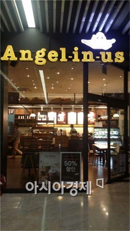 커피전문점 엔제리너스커피 매장에 50% 할인을 알리는 안내문이 붙어있다.