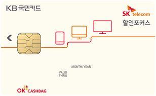 KB국민카드, 통신요금 할인 특화카드 출시