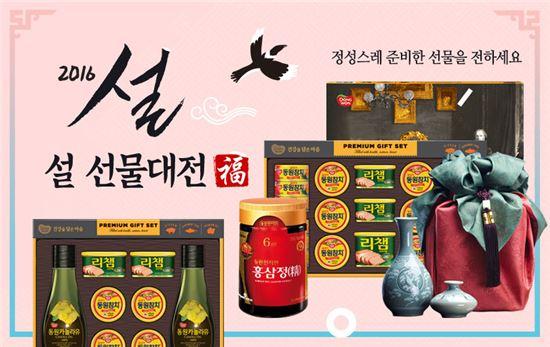 동원몰, '2016 설 선물대전' 진행…3000여종 다양한 구성