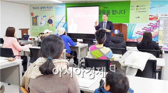 완도군(군수 신우철)은 지난 19일 군립도서관에서 '내 생애 첫 책'부모독서교육 특강을 개최했다.