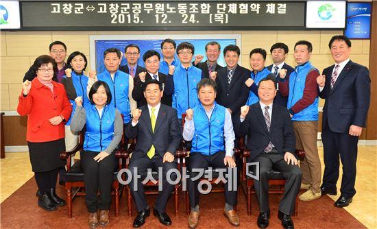 지난해 12월 고창군-고창군공무원노동조합 단체협약 체결