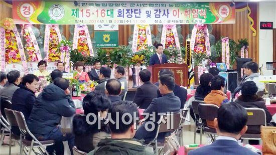 한국농업경영인연합회 군서면 협의회는 20일 영암 군서농협 회의실에서 제15대, 제16대 임원 이?취임식을 갖고 한점일 회장이 제16대 회장으로 공식 취임했다.