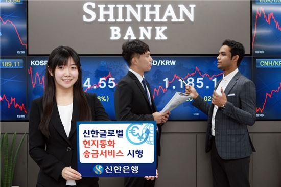 신한은행, 인도 루피화 당일 해외송금 서비스 시작