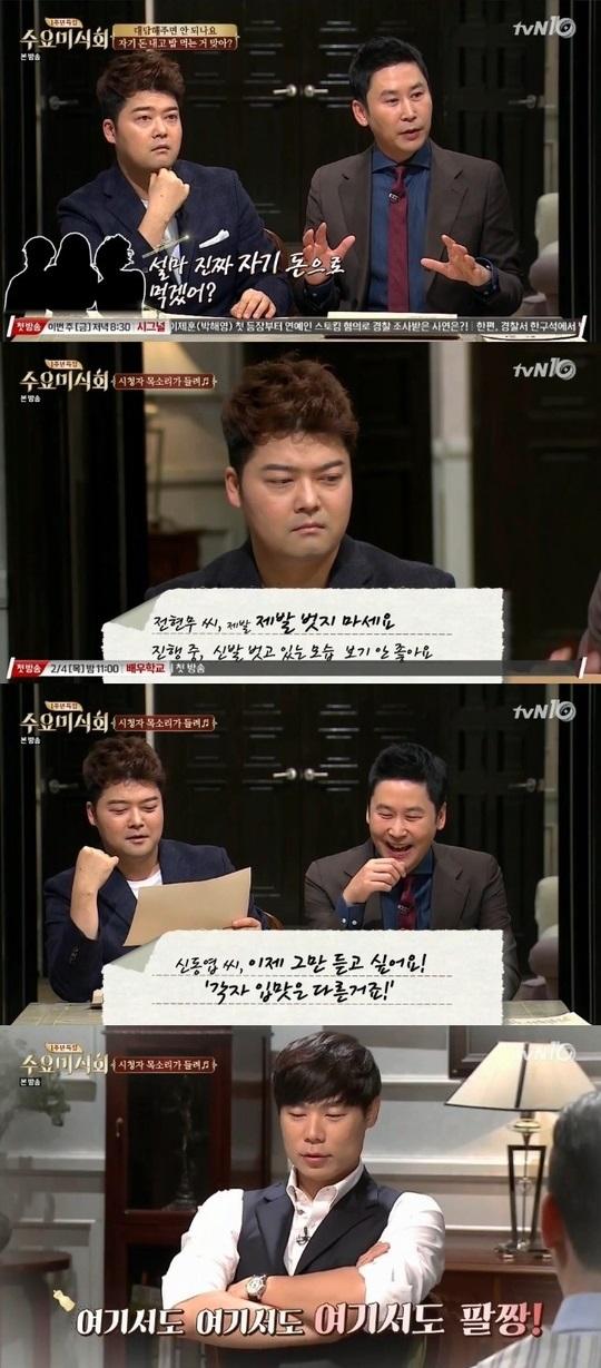 '수요미식회' 1주년 방송. 사진=tvN 방송화면 캡처