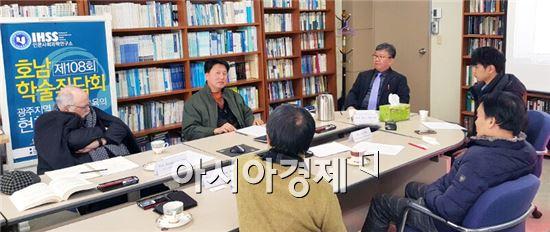 호남대 인사연 제108회 호남학술좌담회 개최
