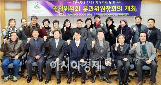 (재)장흥국제통합의학박람회 조직위원회(위원장 김성)는 지난 20일 군청 상황실에서 군민중심의 홍보 인적네트워크를 활용을 위한 '추진위원회 분과위원장 회의'를 개최하고 참석자들이 파이팅을 외치고 있다.