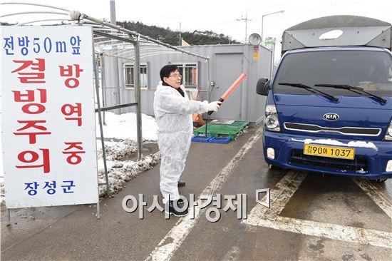 """[포토]장성군 """"구제역 차단 '총력'"""""""