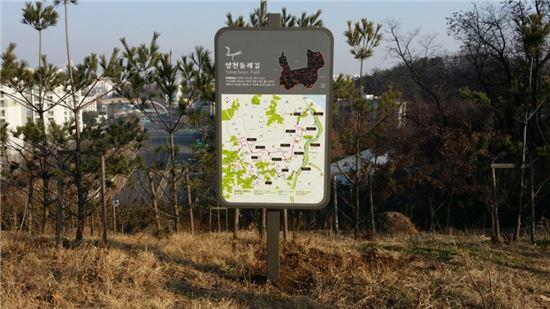양천둘레길 표지판
