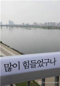 서울 마포대교 '생명의 다리'. 사진=연합뉴스