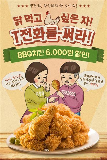 BBQ, 'T전화'로 주문시 6000원 할인 쿠폰 제공