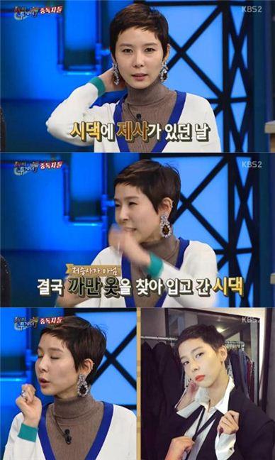 김나영. 사진=KBS2 '해피투게더3' 방송캡처