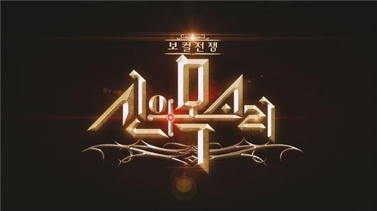 신의 목소리 / 사진=SBS 제공