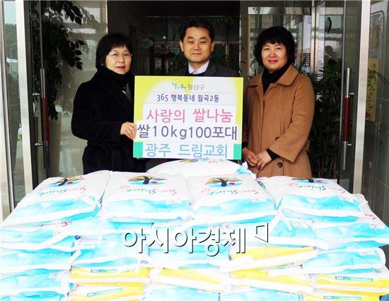 광주드림교회가 설을 앞두고 어려운 이웃에게 전해달라며 지난 21일 광주시 광산구 월곡2동주민센터(동장 김금애)에 10kg들이 쌀 100포를 기탁했다.