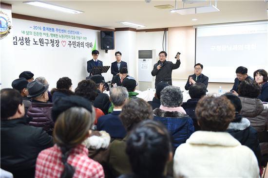김성환 구청장이 22일 오전 10시 중계본동 주민센터에서 열린 신년인사회에서 참석한 지역주민에게 지역현안 사항에 대해 답변을 하고 있다.