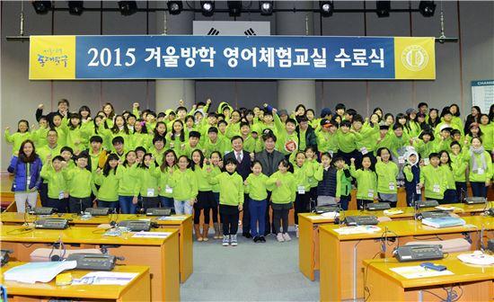 22일 오전 한국외대 국제관에서 열린 '2015 겨울방학 영어체험교실' 수료식에서 참가 학생들이 기념촬영을 하고 있다.