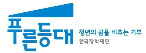 한국장학재단, '사랑드림장학생' 352명 선발·지원