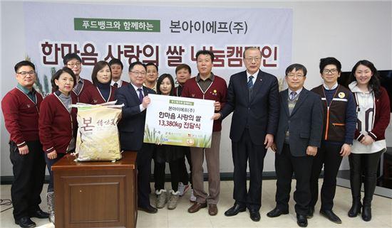 본아이에프, 상생 통한 저소득층 지원 '사랑의 쌀' 전달식 진행