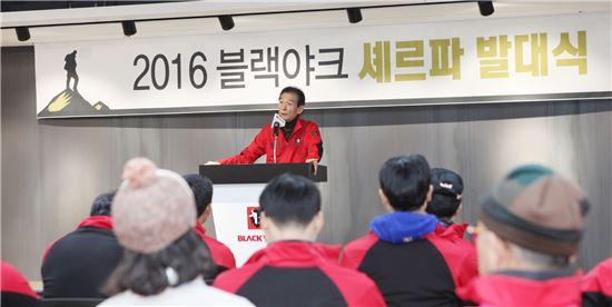 블랙야크, 2016년 '블랙야크 셰르파 4기' 발대식 개최