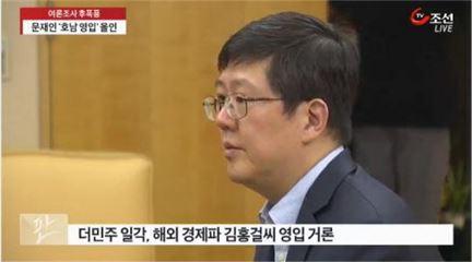 김홍걸 더민주 입당. 사진=tv조선 방송화면 캡처